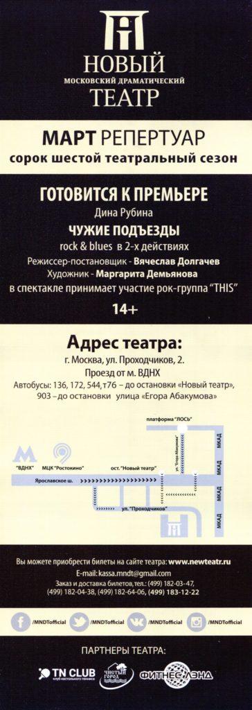 Афиша Нового театра на март 2021 года (оборот)