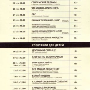 Афиша Нового театра на март 2021 года