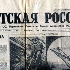 Советская Россия № 159 (8210) за 12 июля 1983 года