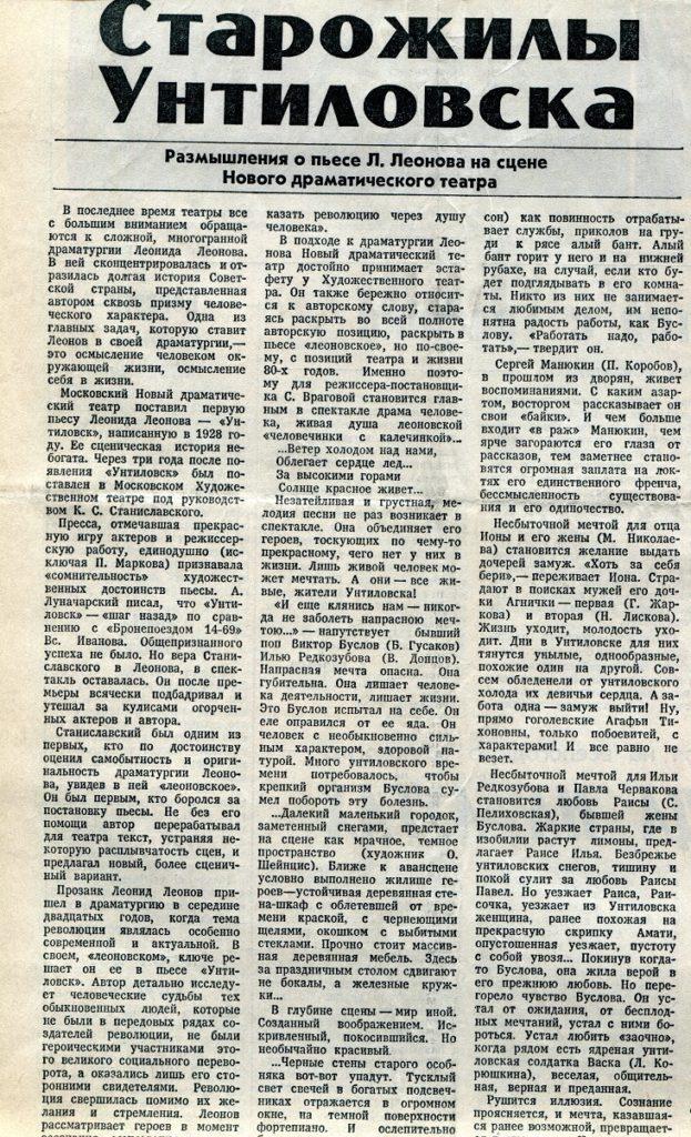 Старожила Унтиловска - статья в Советской России