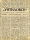 Унтиловск - статья в газете