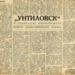 УНТИЛОВСК – о спектакле Московского нового драматического театра (статья)